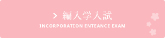 編入学入試 INCORPORATION ENTEANCE EXAM